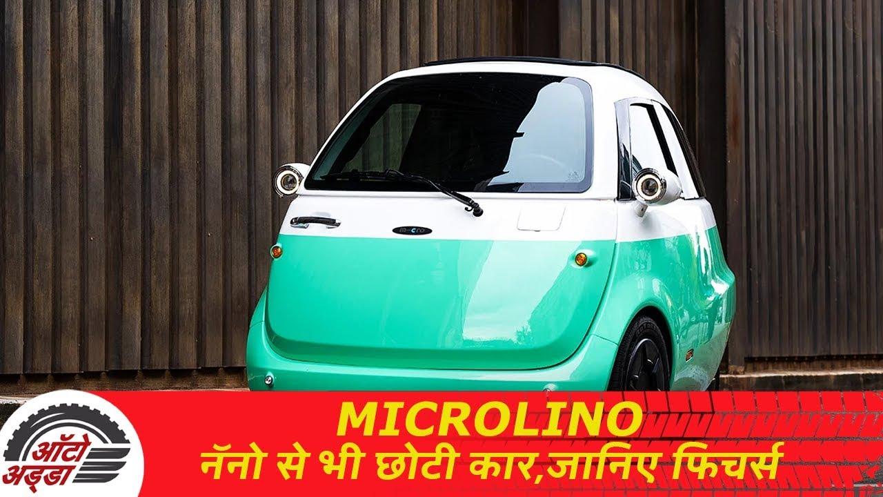 Microlino Extra small electric car, नॅनो से भी छोटी कार