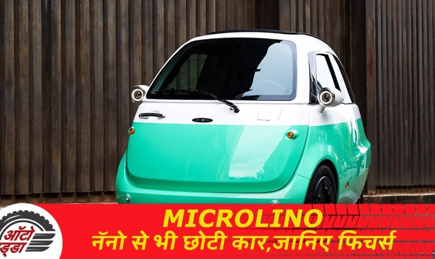 Microlino – Extra small electric car, नॅनो से भी छोटी कार