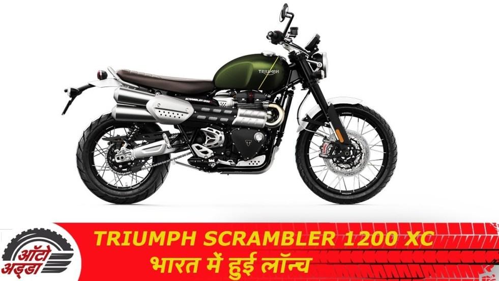 Triumph Scrambler 1200 XC India २३ मई को