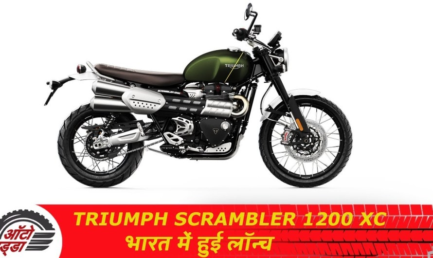 Triumph Scrambler 1200 XC India २३ मई को होगी लॉन्च