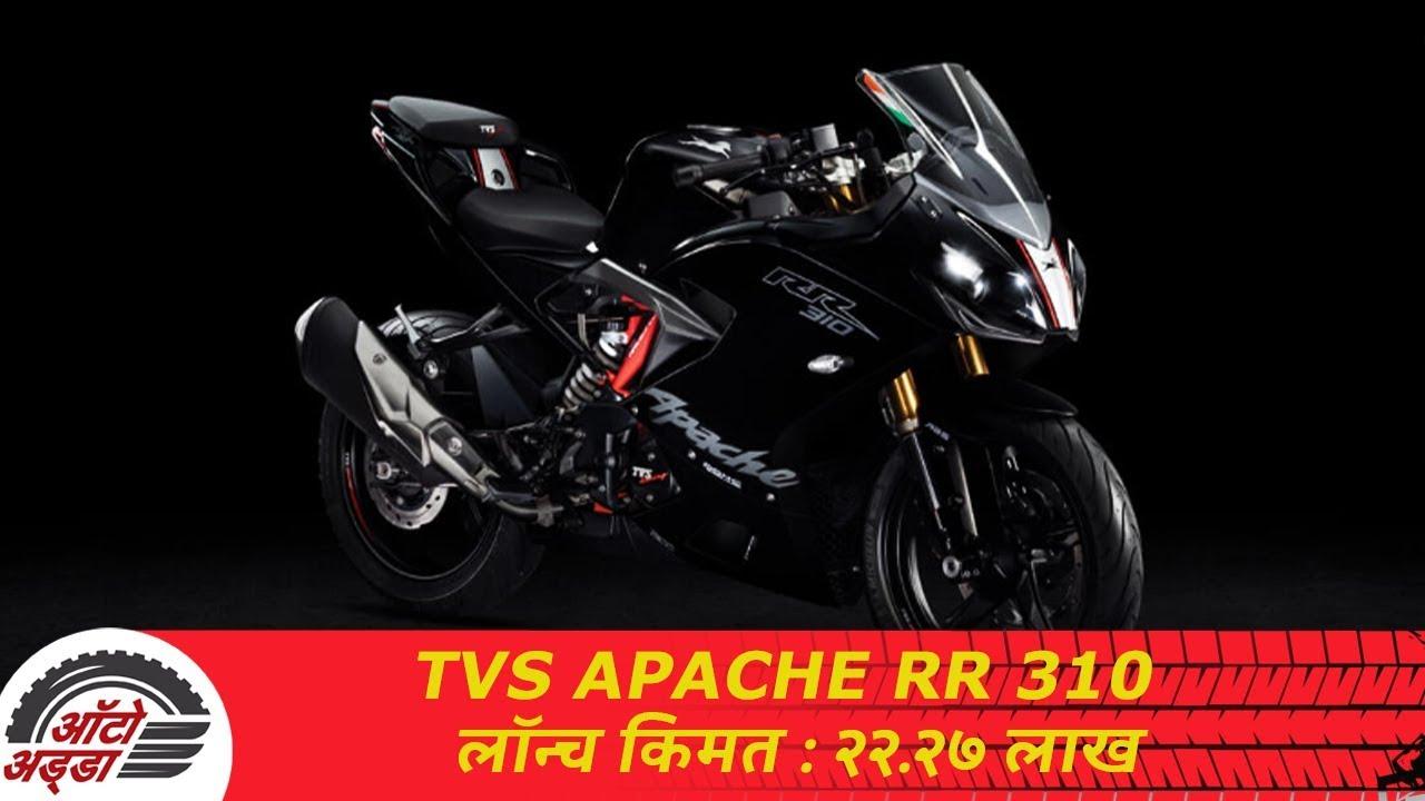 2019 TVS Apache RR 310 २२.२७ लाख रुपये में लॉन्च