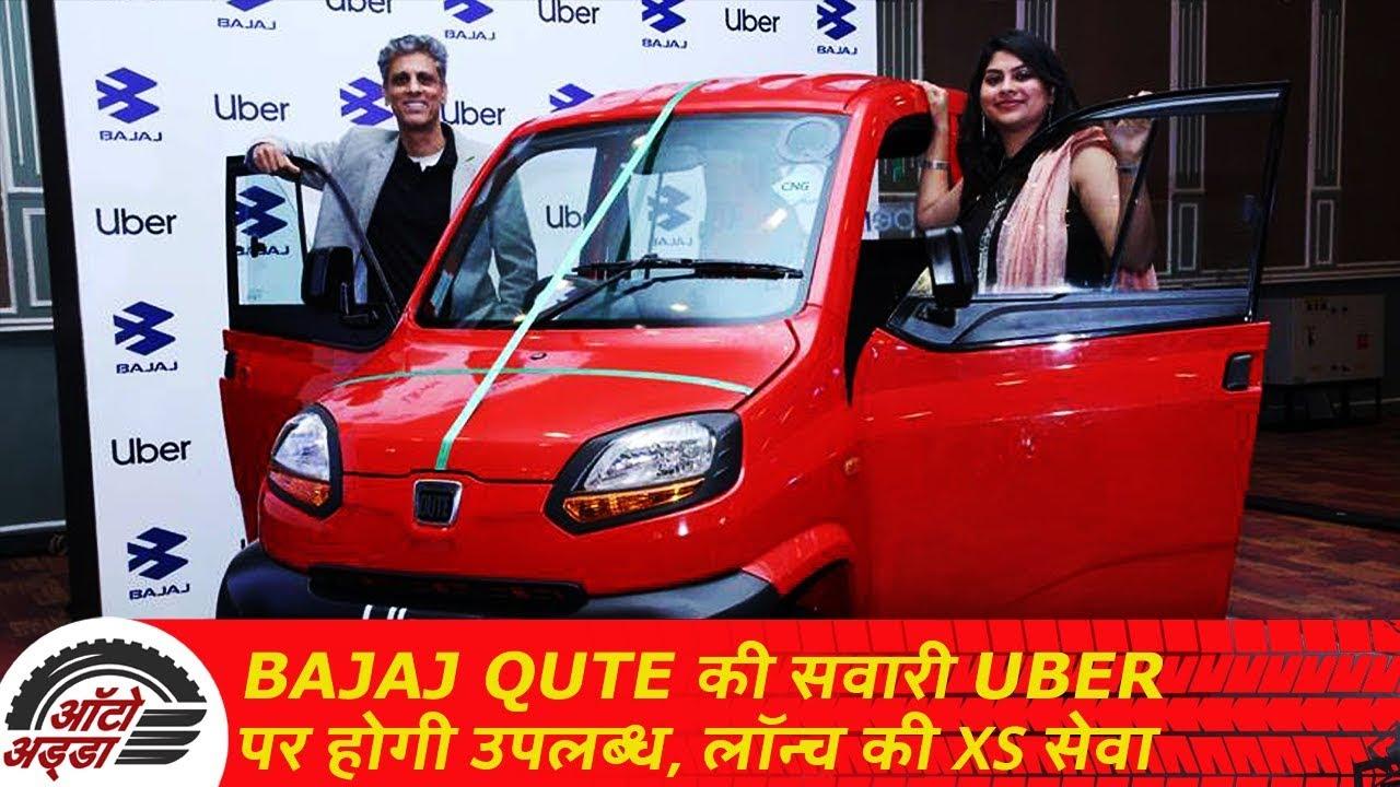 अब बुक किजीए Bajaj Qute Taxi Through Uber