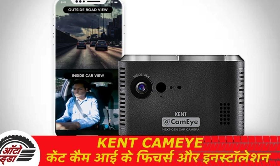 Kent Cameye Ke Khaas Features Aur Installation
