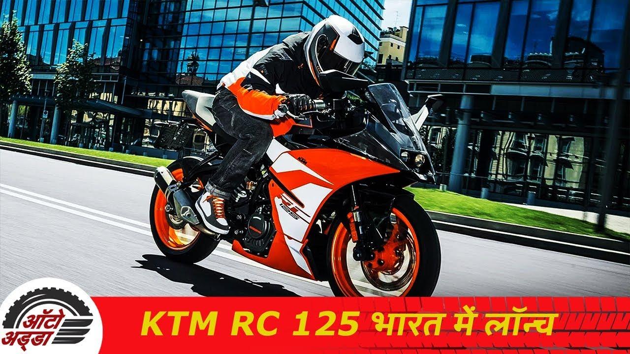 KTM RC 125 ABS भारत में लॉन्च