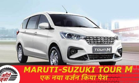 Maruti Suzuki Ertiga ने पेश किया Tour M Variant