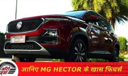 जानिए MG Hector के इंटिरियर एक्सटीरियर और खास फिचर्स