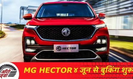 MG Hector कि बुकिंग ४ जून से होगी शुरु