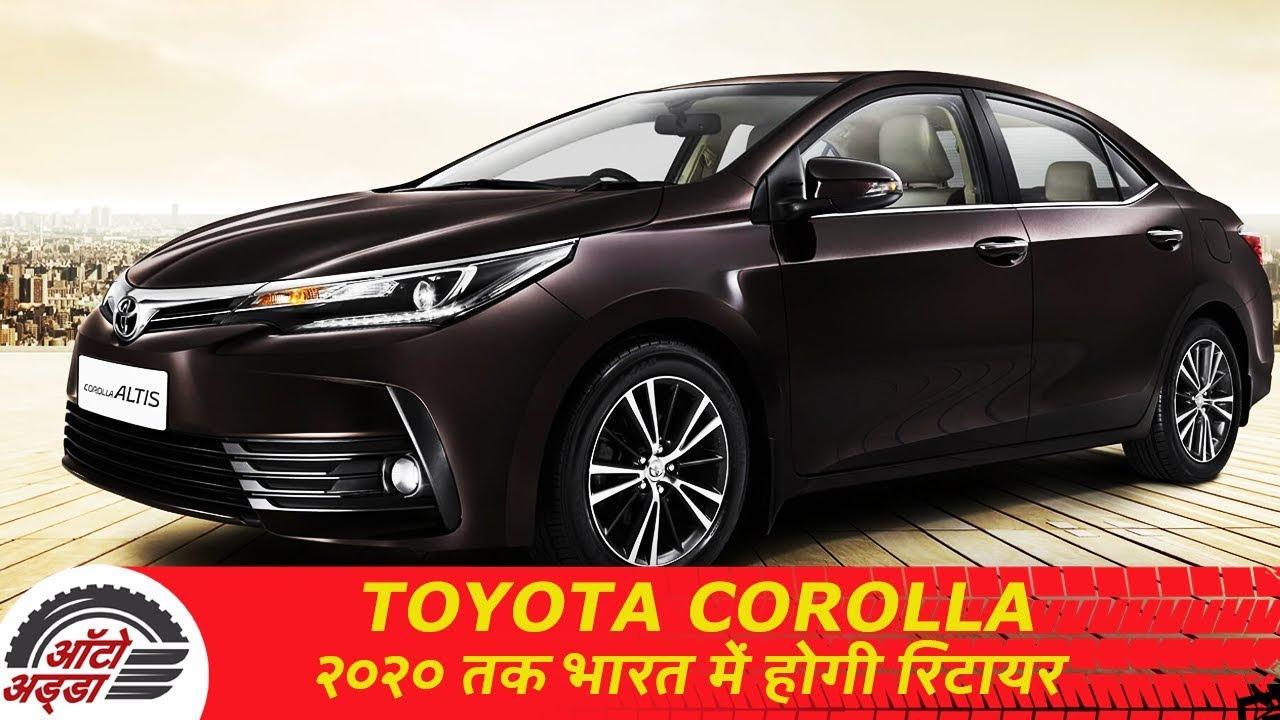 Toyota Corolla Altis २०२० में भारत में होगी रिटायर