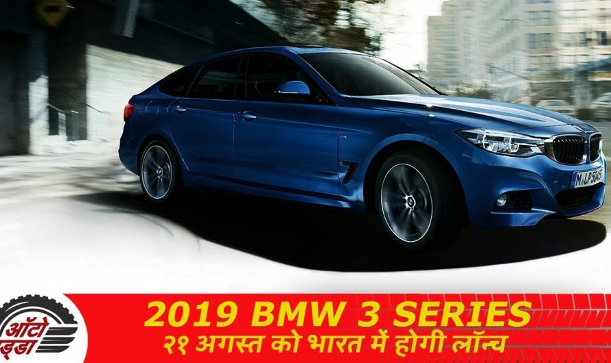 2019 BMW 3 Series २१ अगस्त को भारत में होगी लॉन्च