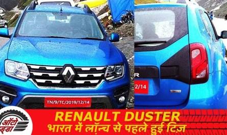 Renault Duster भारत में लॉन्च से पहले हुई टिज़