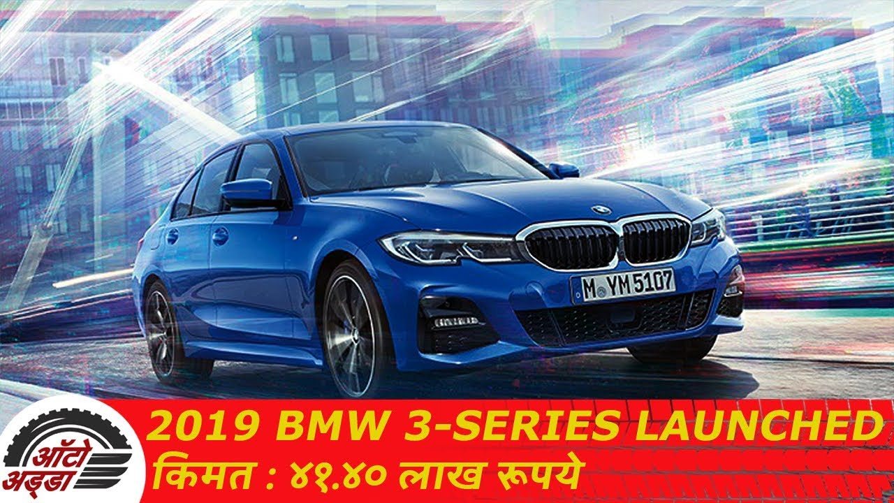 2019 BMW 3-Series 41.40 Lakh Mein Launch