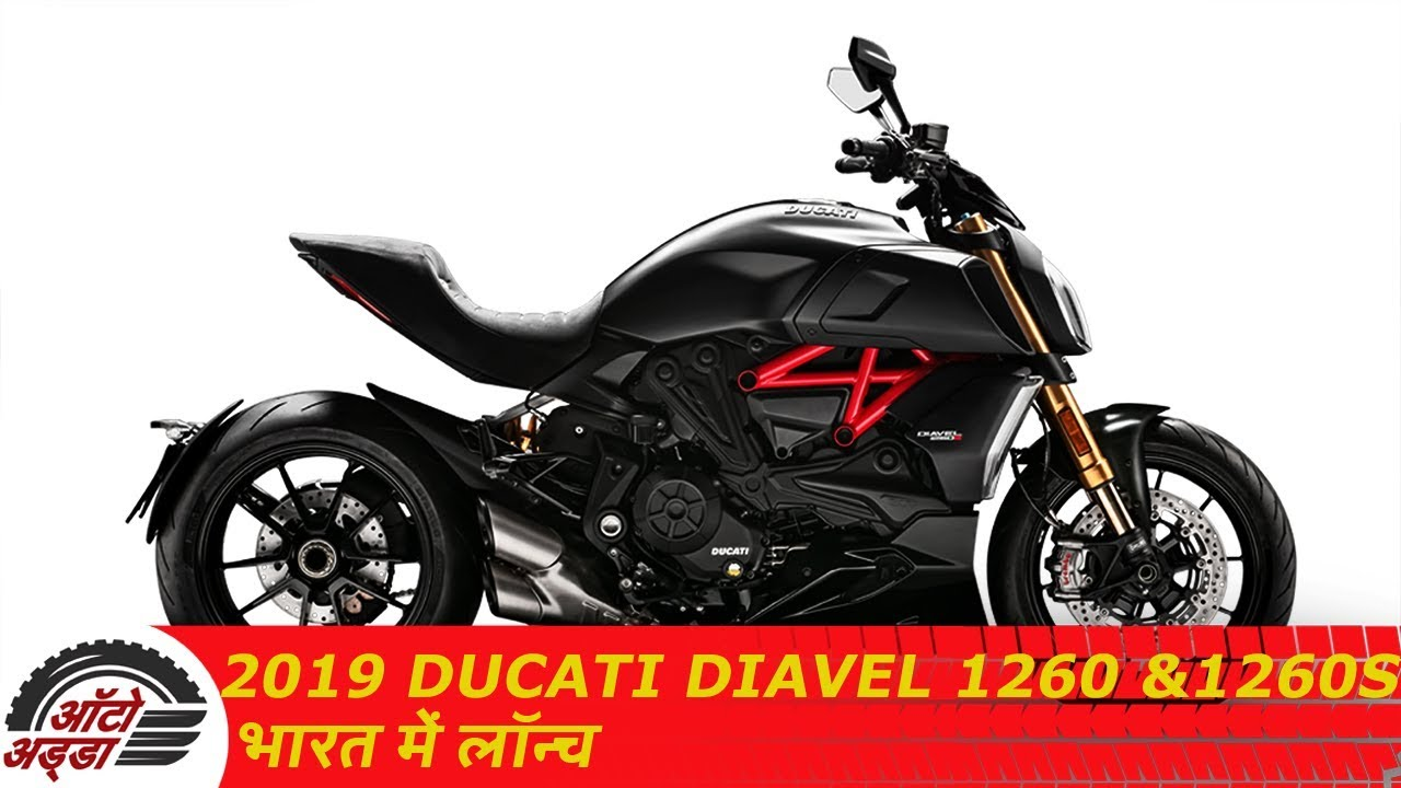 2019 Ducati Diavel 1260 & 1260S