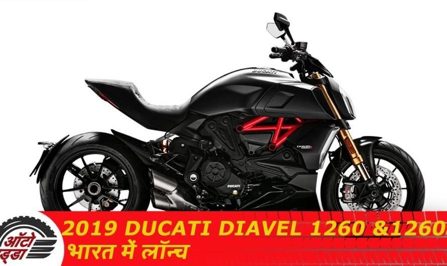 2019 Ducati Diavel 1260 & 1260S भारत में लॉन्च