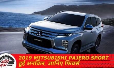 2019 Mitsubishi Pajero Sport हुई अनविल