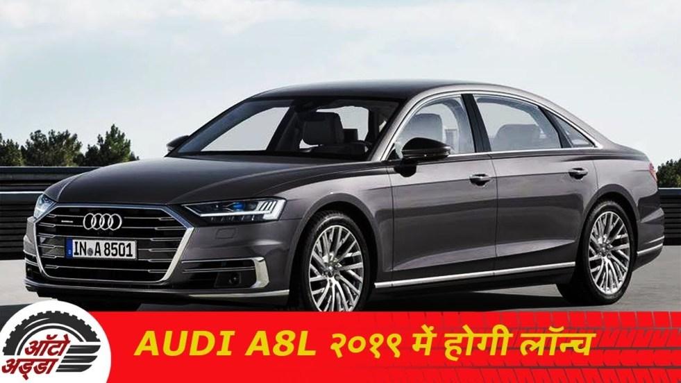 Audi A8 L Sedan भारत में २०१९ तक होगी लॉन्च