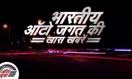 Bhartiya Auto Jagat की खास खबरें – २६ अगस्त से १ सितंबर २०१९ तक