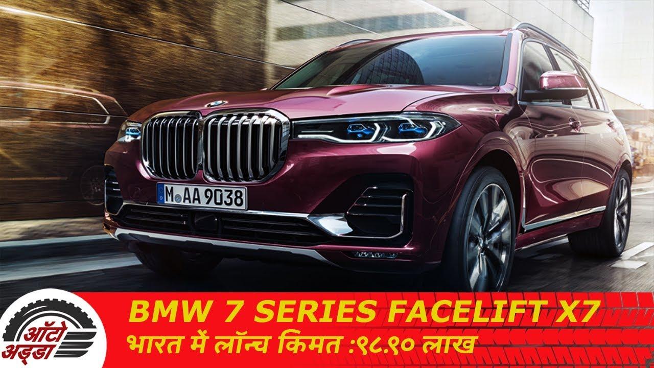 BMW 7 Series Facelift, X7 भारत में लॉन्च