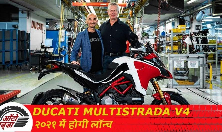Ducati Multistrada V4 २०२१ में होगी लॉन्च