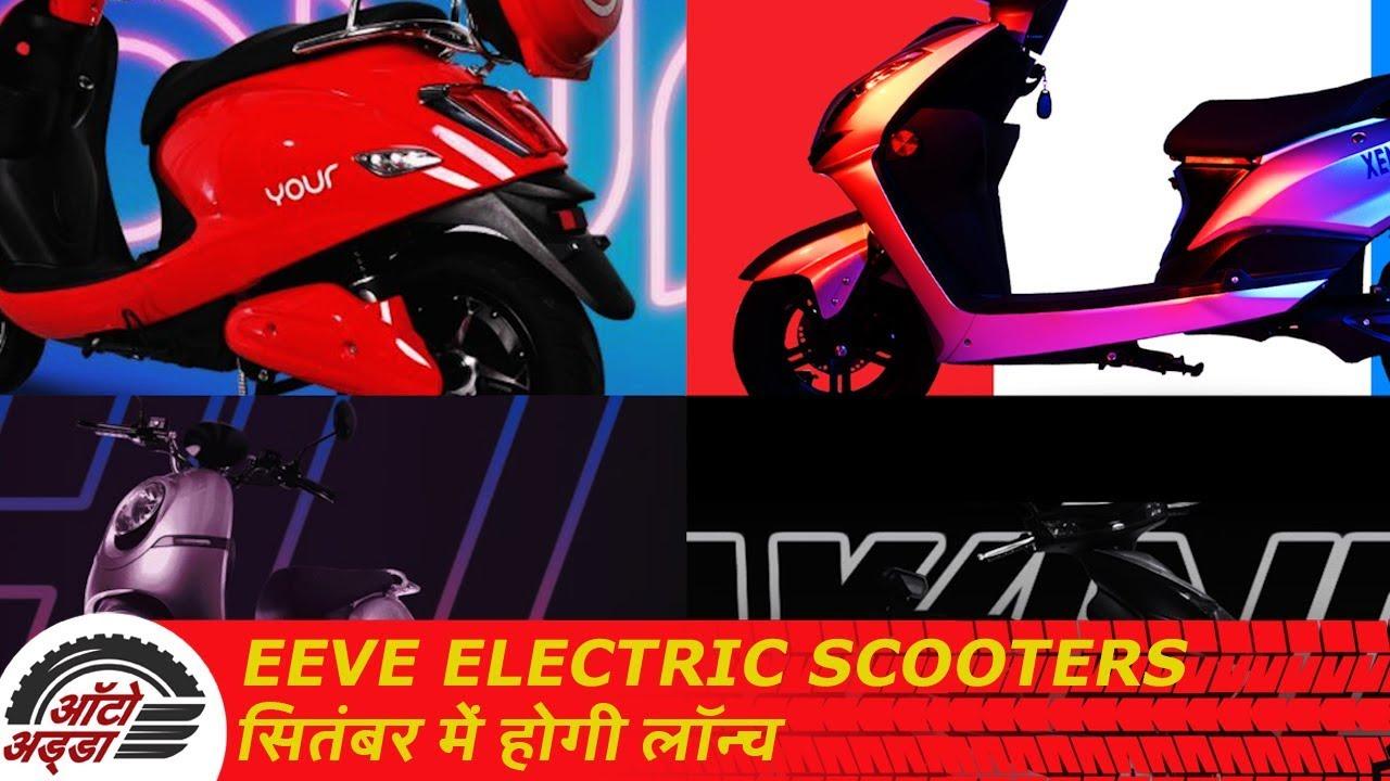 EEVE Ki Chaar Electric Scooter September में होगी लॉन्च