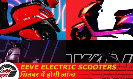 EEVE Ki Chaar Electric Scooter September में होगी लॉन्च
