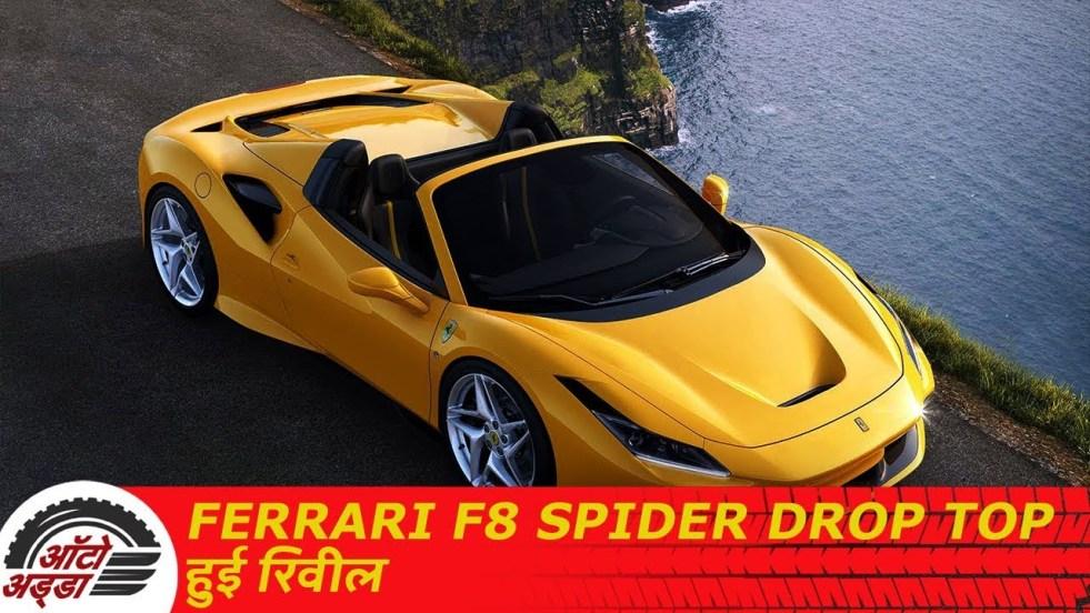 Ferrari F8 Spider Drop Top Hui Reveal