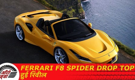 Ferrari F8 Spider Drop Top Hui Reveal