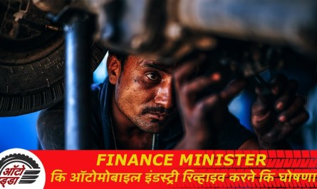 Finance Minister ki automobile industry ko रिव्हाईव करने कि घोषणा