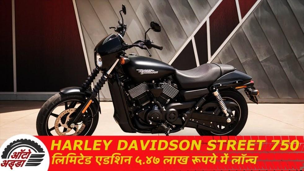 Harley Davidson Street 750 लिमिटेड एडिशन ५.४७ लाख रुपये में लॉन्च