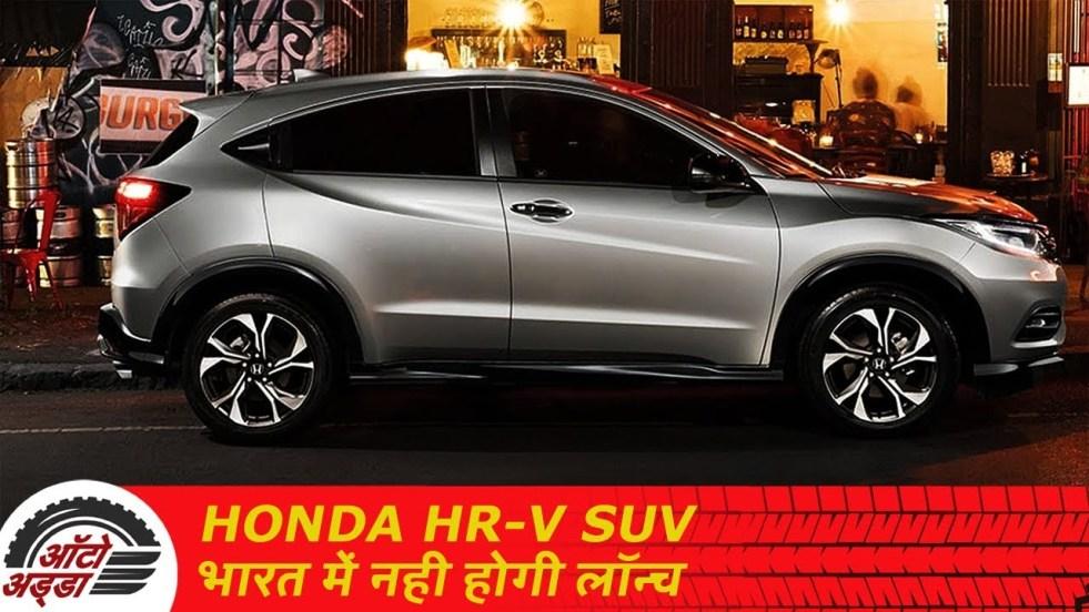 Honda HR-V SUV के लॉन्च को भारत में किया गया रद्द