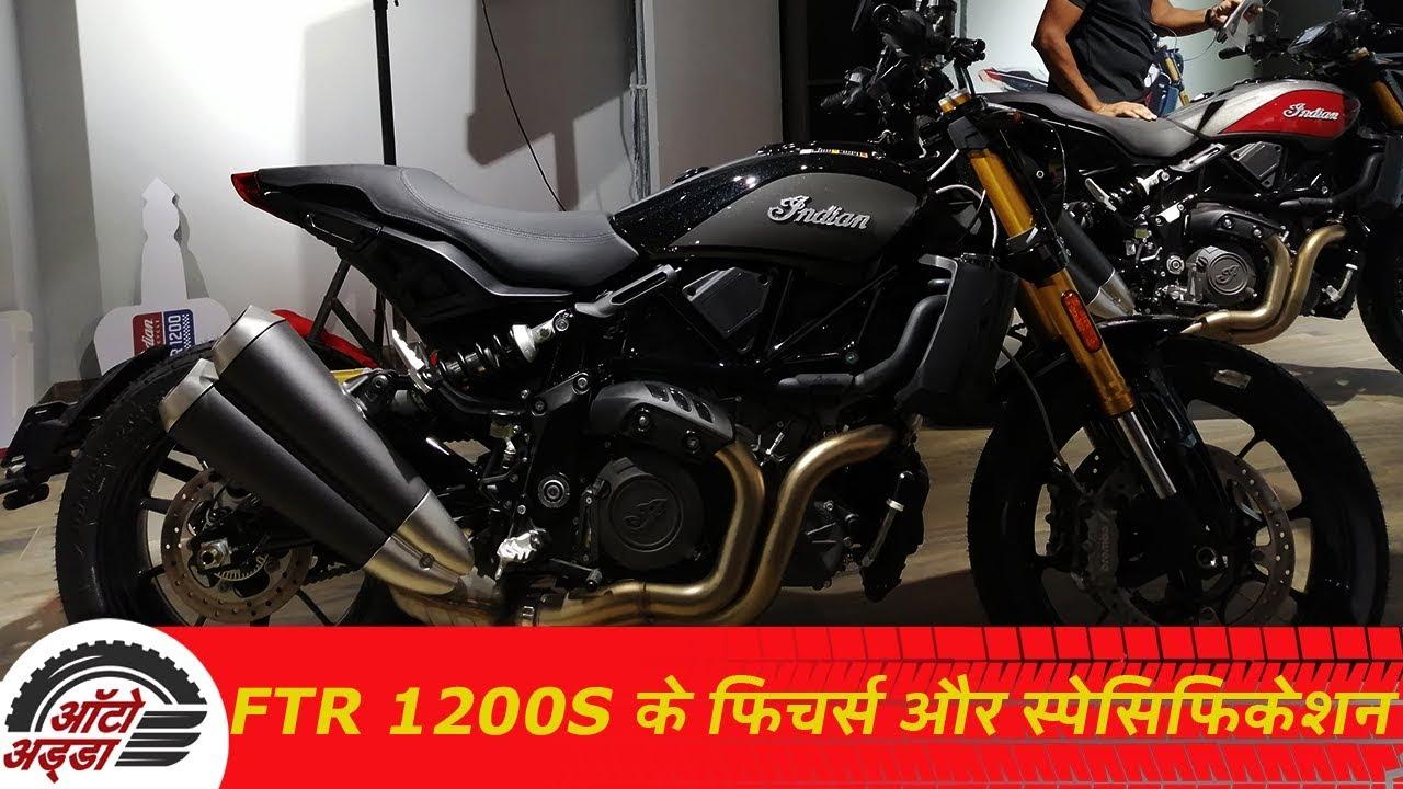 Indian Motorcycle FTR 1200S के फिचर्स और स्पेसिफिकेशन