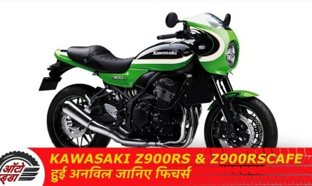 Kawasaki ne unveil ki 2020 Z900RS and Z900RS Cafe