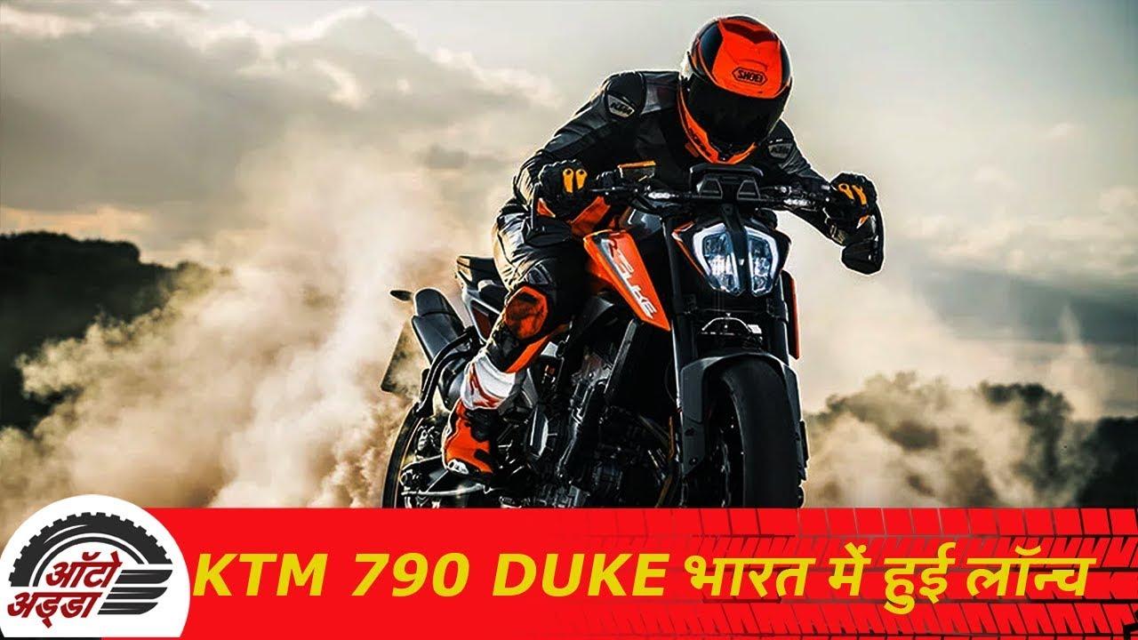 KTM Duke 790 भारत में हुई लॉन्च