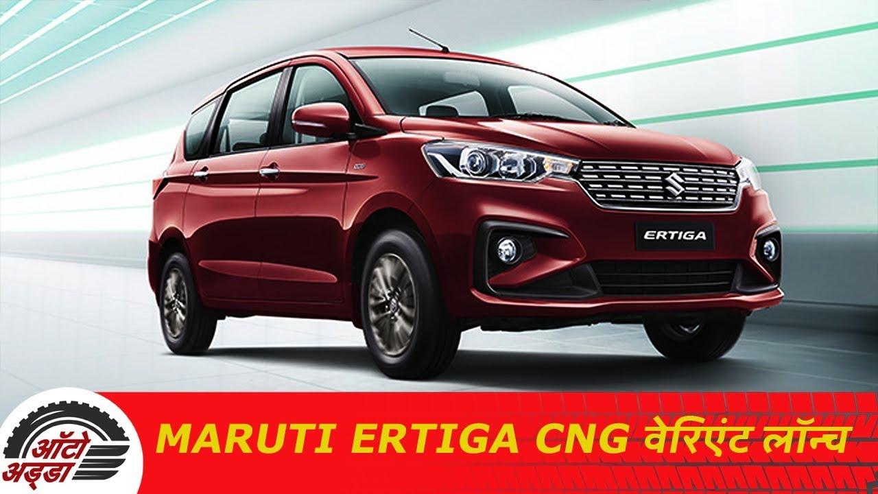 Maruti Suzuki Ertiga ka CNG वेरिएंट लॉन्च