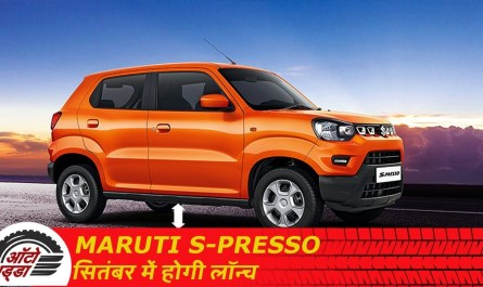 Maruti Suzuki S-Presso ३० सितंबर को होगी लॉन्च