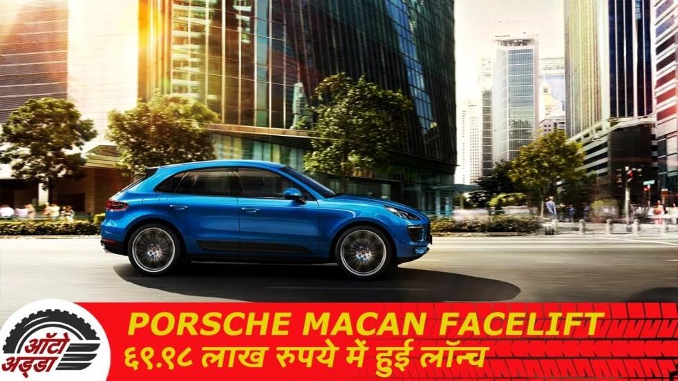 Porsche Macan Facelift 69.98 Lakh रुपये में लॉन्च
