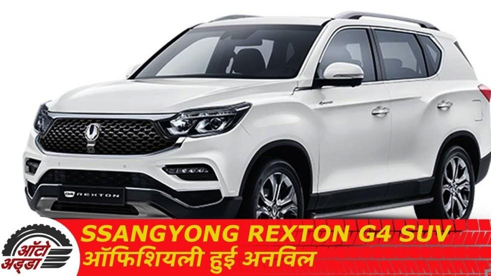 SsangYong Rexton G4 SUV ऑफिशियली हुई अनविल