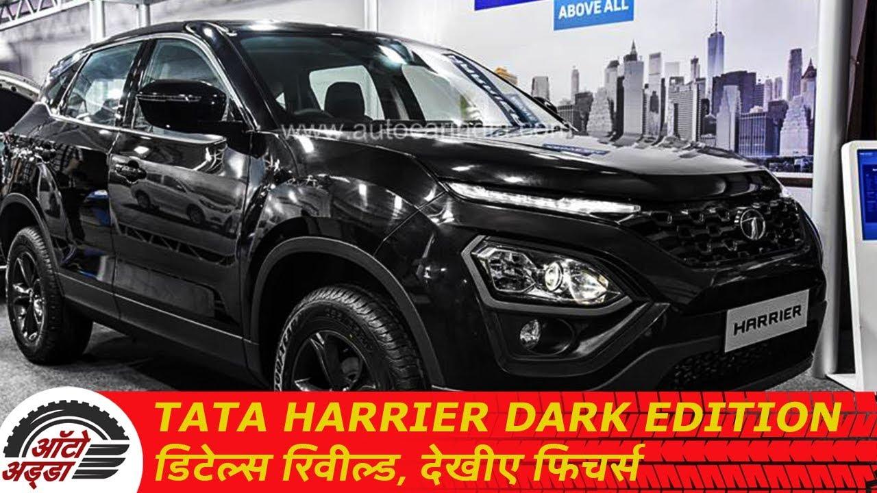 Tata Harrier Dark Edition डिटेल्स रिवील्ड