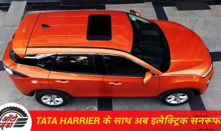 Tata Harrier के साथ अब इलेक्ट्रिक सनरुफ