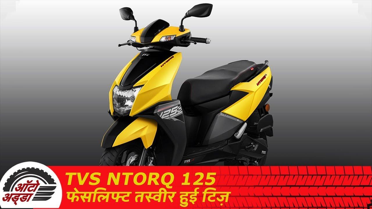 TVS Ntorq 125 फेसलिफ्ट तस्वीर हुई टिज़