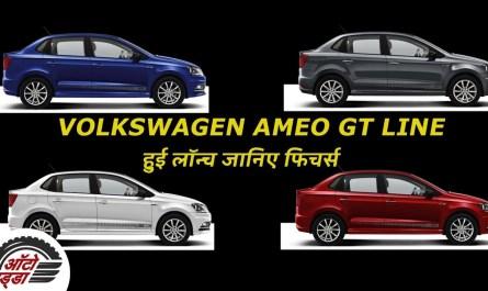 Volkswagen Ameo GT Line हुई लॉन्च जानिए फिचर्स