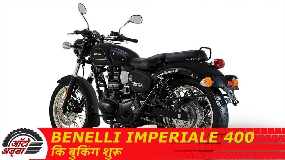 Benelli Imperiale 400 कि बुकिंग शुरु