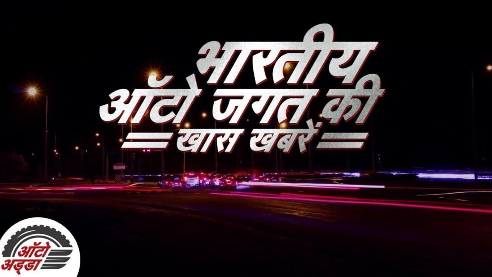 Bhartiya Auto Jagat की खास खबरें – २३ सितंबर से २९ सितंबर २०१९ तक