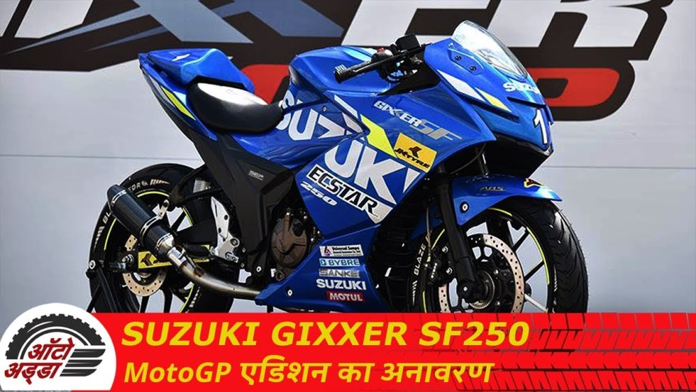 Suzuki Gixxer SF250 MotoGP वर्जन हुआ अनविल