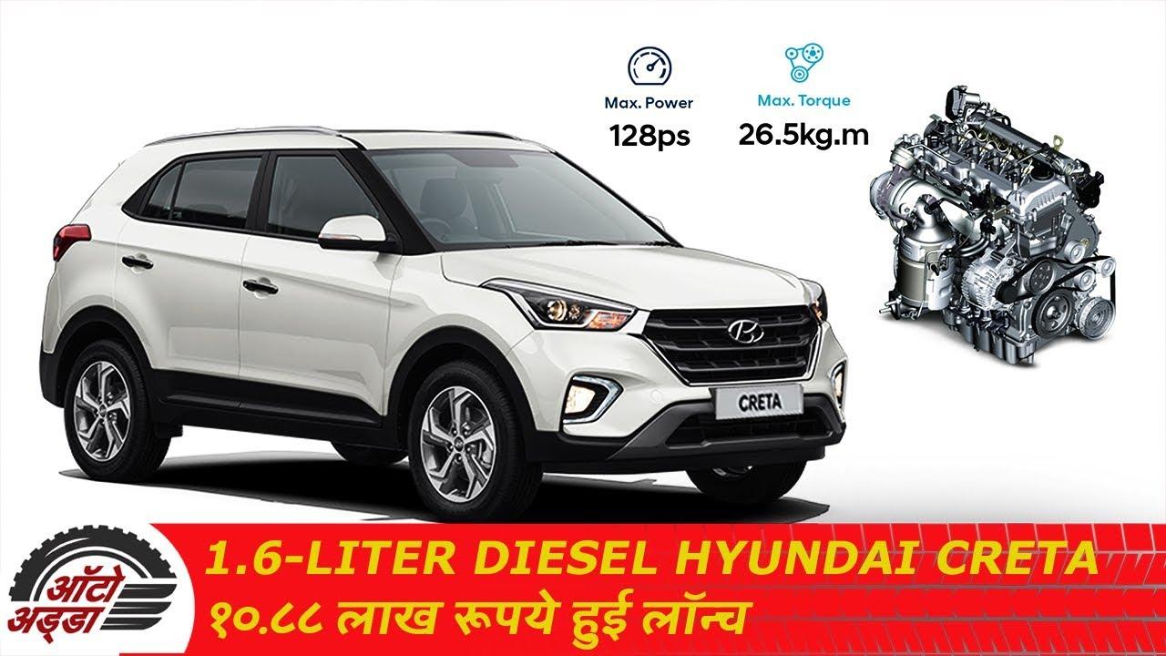 1.6-Liter Diesel Hyundai Creta १०.८८ लाख रुपये में लॉन्च