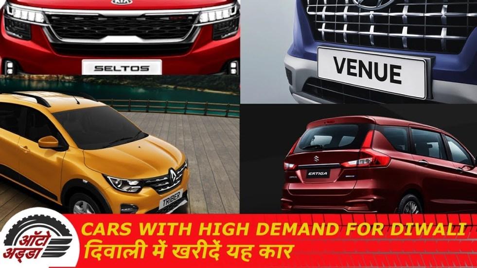 5 Cars With High Demand For Diwali | दिवाली में खरीदें यह कार