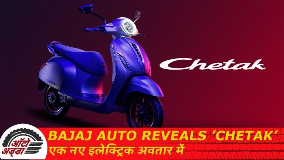 Bajaj Auto Reveals Chetak, नए इलेक्ट्रिक अवतार में