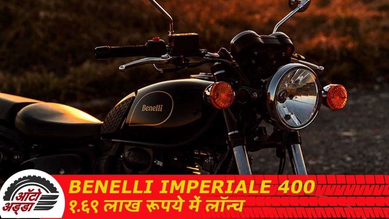 Benelli Imperiale 400 १.६९ लाख रुपये लॉन्च