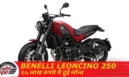 Benelli Leoncino 250 २.५ लाख रुपये में हुई लॉन्च