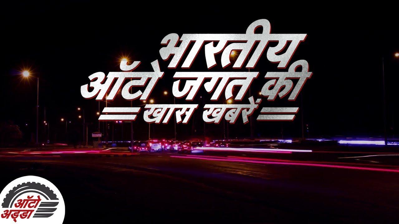 Bhartiya Auto Jagat की खास खबरें & २१ अक्टूबर से २६ अक्टूबर २०१९ तक
