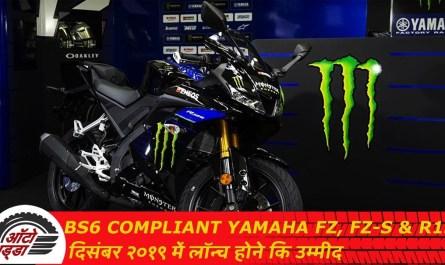 BS6 Compliant Yamaha FZ, FZS, R15 दिसंबर २०१९ में लॉन्च होने कि उम्मीद